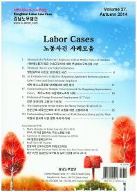 노동사건 사례모음(Volume. 27 Autumn 2014)