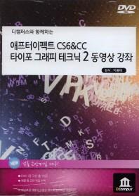 디캠퍼스와 함께하는 애프터이펙트 CS6 & CC 타이포 그래피 테크닉 2 동영상 강좌(DVD)(인터넷전용상품)