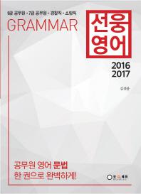 선웅영어 Grammar(2016 2017)