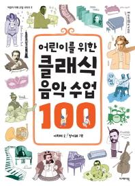 어린이를 위한 클래식 음악 수업 100