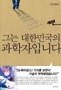 그는 대한민국의 과학자입니다