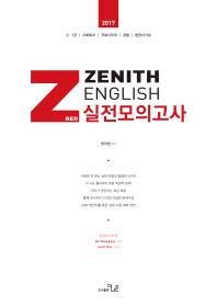Zenith English(제니스 영어) 실전모의고사 Red(2017)