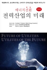 에너지 전환 전력산업의 미래