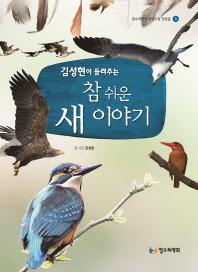 김성현이 들려주는 참 쉬운 새 이야기