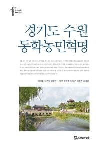 경기도 수원 동학농민혁명