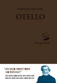 오텔로(OTELLO)