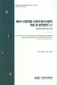 제4차 산업혁명 시대의 형사사법적 대응 및 발전방안. 1