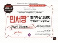 판서짱 행정소송법(논점박스) 마법공식
