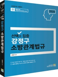 선택과 집중 강정구 소방관계법규(2020)