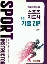 다이제스트 스포츠지도사 2급 기출 ZIP(2020)
