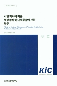 사형 폐지에 따른 법령장비 및 대체형벌에 관한 연구