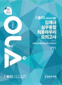 2022 올라(OLA) 김재규 실무종합 최종마무리 모의고사
