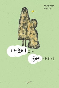 가로미와 늘메 이야기