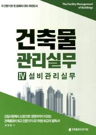 건축물 관리실무. 4: 설비관리실무