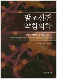 말초신경 약침의학
