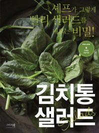 김치통 샐러드