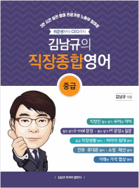 취준생부터 CEO까지 김남규의 직장종합영어: 중급