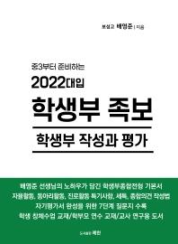 중3부터 준비하는 2022대입 학생부 족보: 학생부 작성과 평가