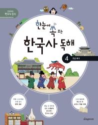 한눈에 쏙 보는 한국사 독해. 4: 조선 후기