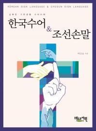 한국수어 & 조선순말