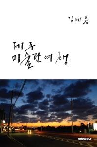 제주 미술관 여행
