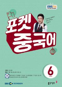 EBS FM Radio 성구현의 포켓 중국어(2020년 6월호)(EBS FM 라디오)