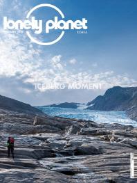 론리 플래닛 매거진 코리아(lonely planet)(2021년 2월호)