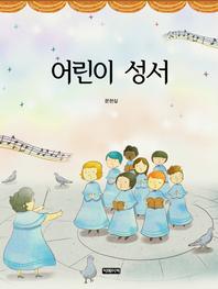 어린이 성서