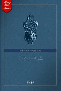 파라다이스 (미스터리 노블 038)