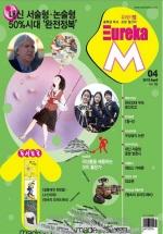 독서와논술 2호(4월호)