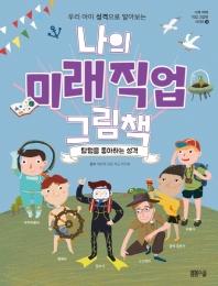 우리 아이 성격으로 알아보는 나의 미래 직업 그림책: 탐험을 좋아하는 성격