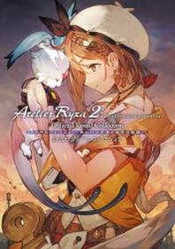 ライザのアトリエ2~失われた傳承と秘密の妖精~公式ビジュアルコレクション