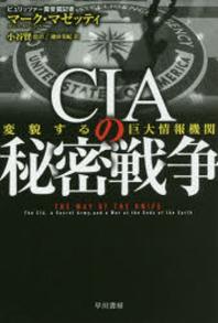 CIAの秘密戰爭 變貌する巨大情報機關