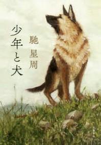 少年と犬 (163회 나오키상 수상작)