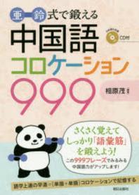 亞鈴式で鍛える中國語コロケ-ション999 フレ-ズ精選集