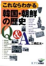 これならわかる韓國.朝鮮の歷史Q&A
