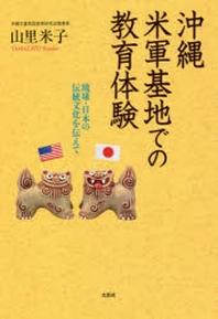 沖繩米軍基地での敎育體驗 琉球.日本の傳統文化を傳えて