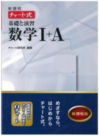 新課程 チャ-ト式基礎と演習數學1+A