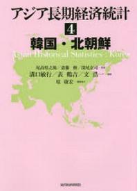 アジア長期經濟統計 4