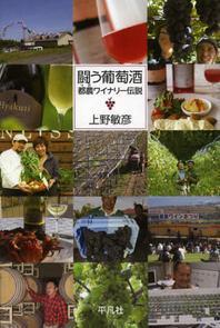 鬪う葡萄酒 都農ワイナリ-傳說