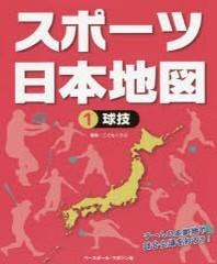 スポ-ツ日本地圖 1