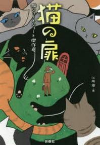 猫の扉 猫ショ-トショ-ト傑作選