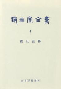 淨土宗全書 第4卷