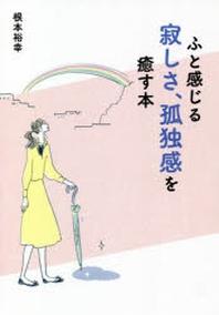ふと感じる寂しさ,孤獨感を癒す本