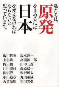 私たちは,原發を止めるには日本を變えなければならないと思っています.