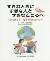 すきなときにすきな人とすきなところへ ひろげよう!障害者權利條約!