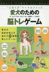 """愛犬のための腦トレゲ-ム """"ごほうび""""ベ-スのメソッド 愛犬の知的好奇心を滿たす75種類の樂しいゲ-ム!"""