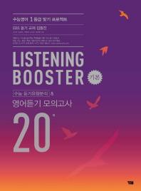 Listening Booster 기본 고등 수능 듣기유형분석 & 영어듣기 모의고사 20회