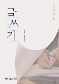 글쓰기(1학기, 워크북포함)