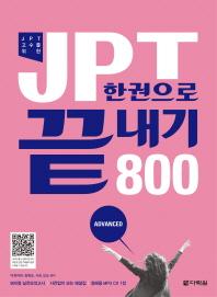 JPT 한권으로 끝내기 800(2010)